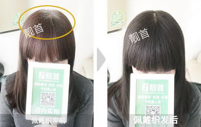 女人用真发做的假发-效果-店内实拍案例