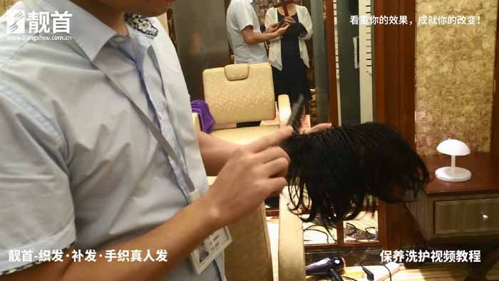 假发发块的保持营养防止毛躁的技巧