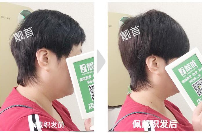 用全真假发,增加发量提升气质!