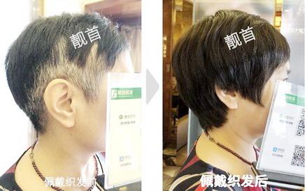 真实的假发